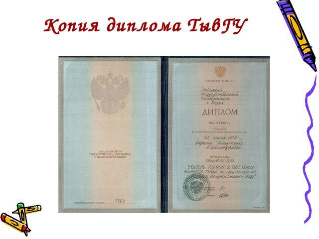 Копия диплома ТывГУ