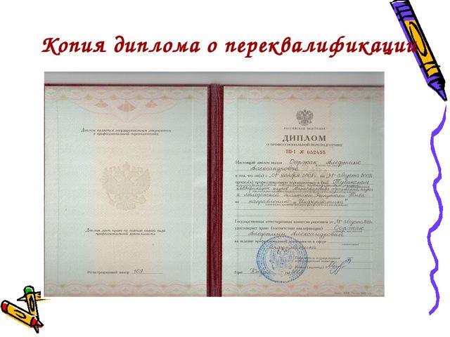 Копия диплома о переквалификации