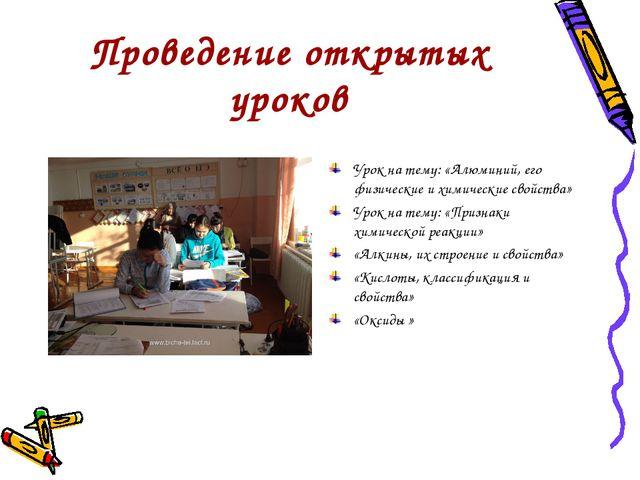 Проведение открытых уроков Урок на тему: «Алюминий, его физические и химическ...