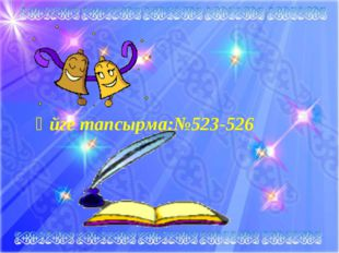 Үйге тапсырма:№523-526
