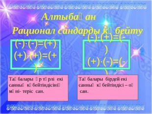 Алтыбақан Рационал сандарды көбейту (-)·(+)=(-) (+)·(-)=(-) (-)·(-)=(+) (+)·(