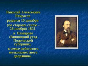 Николай Алексеевич Некрасов родился 10 декабря (по старому стилю - 28 ноября