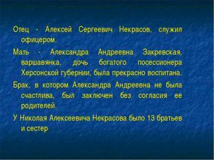 Отец - Алексей Сергеевич Некрасов, служил офицером. Мать - Александра Андреев