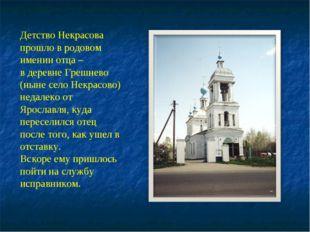 Детство Некрасова прошло в родовом имении отца – в деревне Грешнево (ныне сел
