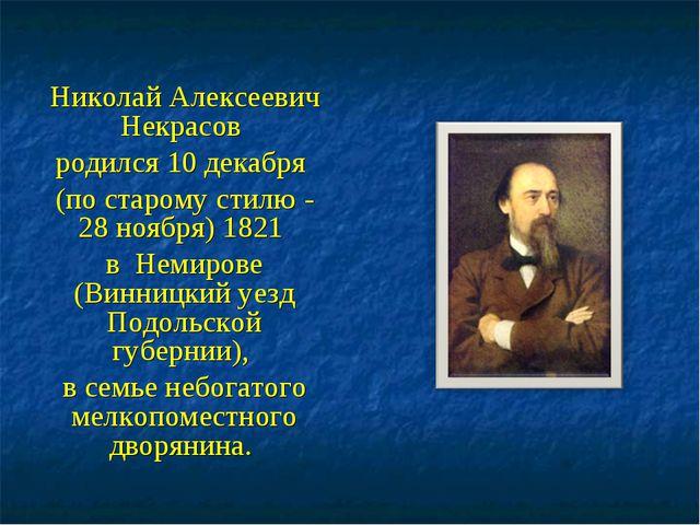 Николай Алексеевич Некрасов родился 10 декабря (по старому стилю - 28 ноября...