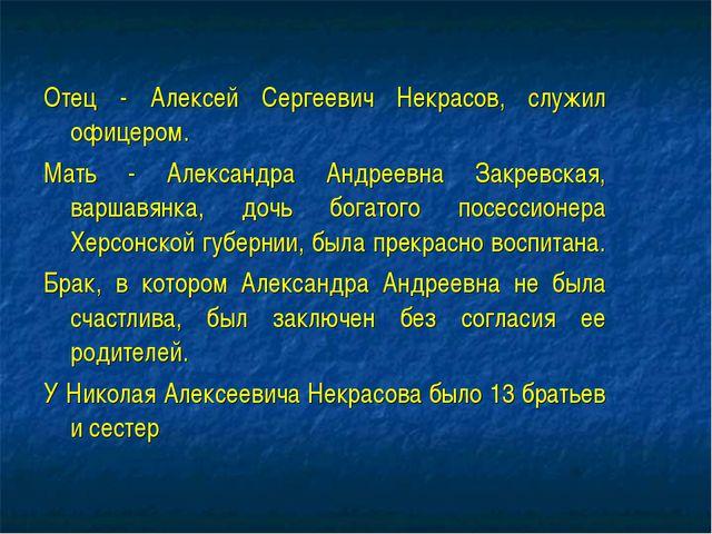 Отец - Алексей Сергеевич Некрасов, служил офицером. Мать - Александра Андреев...