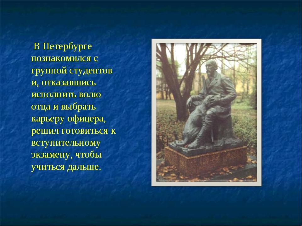 В Петербурге познакомился с группой студентов и, отказавшись исполнить волю...