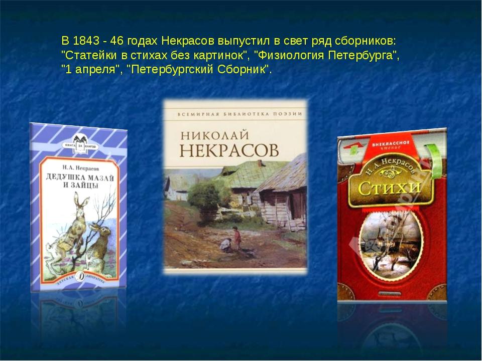 """В 1843 - 46 годах Некрасов выпустил в свет ряд сборников: """"Статейки в стихах..."""