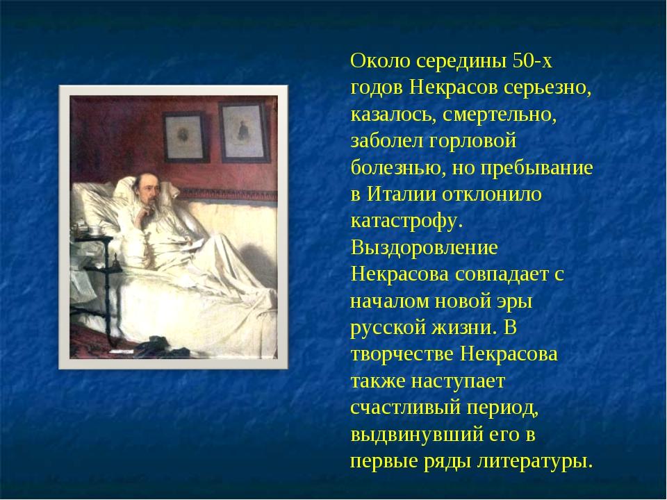 Около середины 50-х годов Некрасов серьезно, казалось, смертельно, заболел го...