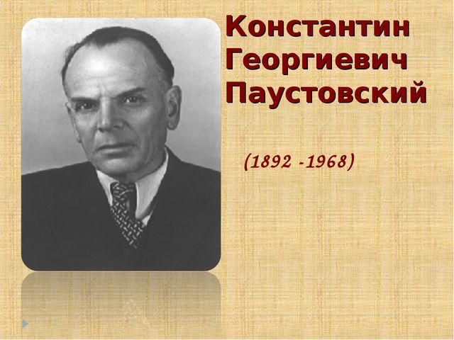 Константин Георгиевич Паустовский (1892 -1968)