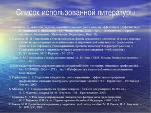 Список использованной литературы 1.Иваницкая, Е. Алкоголь, курение, наркотик