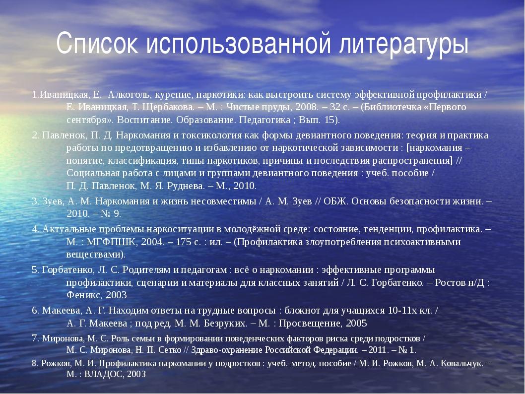 Список использованной литературы 1.Иваницкая, Е. Алкоголь, курение, наркотик...