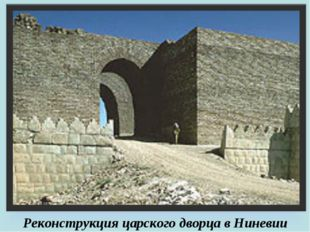 Реконструкция царского дворца в Ниневии