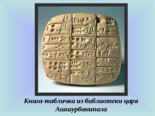 Книга-табличка из библиотеки царя Ашшурбанипала