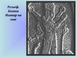 Рельеф. Богиня Иштар на льве