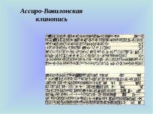 Ассиро-Вавилонская клинопись