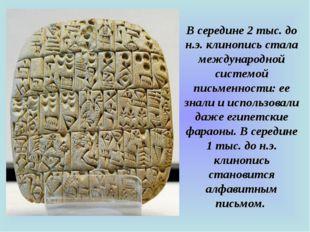 В середине 2 тыс. до н.э. клинопись стала международной системой письменности