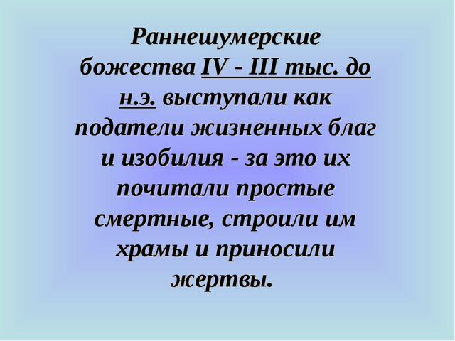 Раннешумерские божества IV - III тыс. до н.э. выступали как податели жизненны...