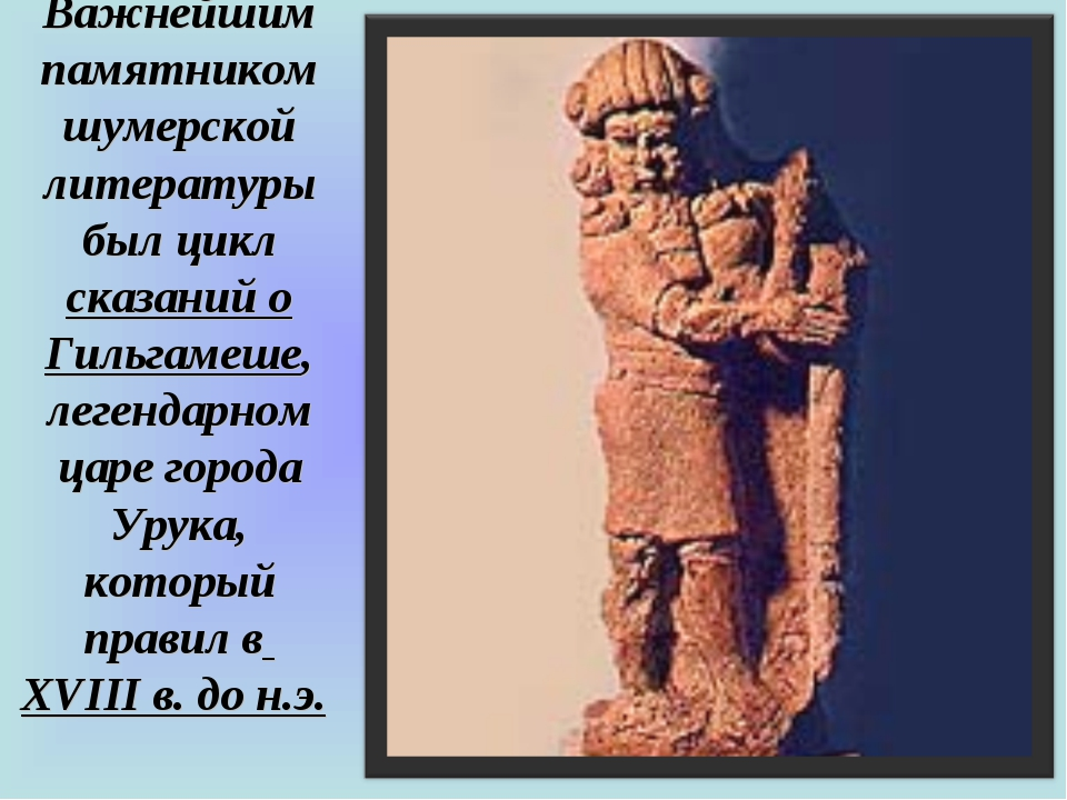 Важнейшим памятником шумерской литературы был цикл сказаний о Гильгамеше, лег...