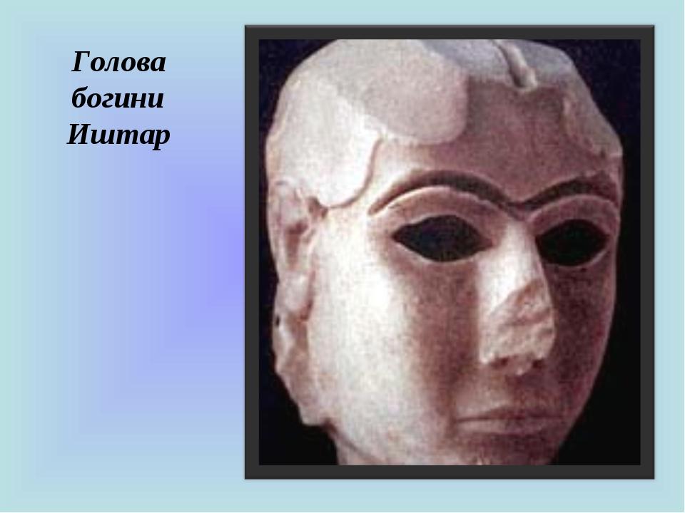 Голова богини Иштар