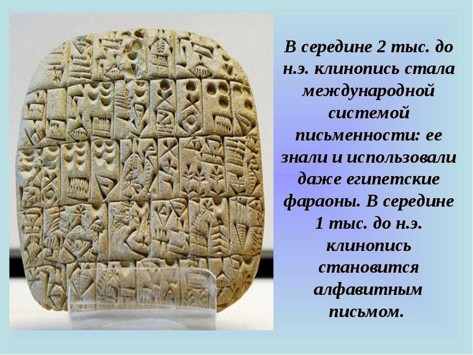 В середине 2 тыс. до н.э. клинопись стала международной системой письменности...