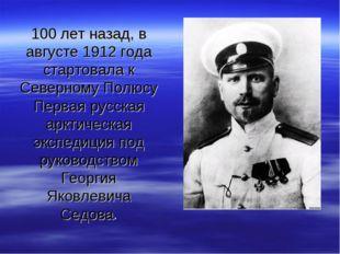 100 лет назад, в августе 1912 года стартовала к Северному Полюсу Первая русск