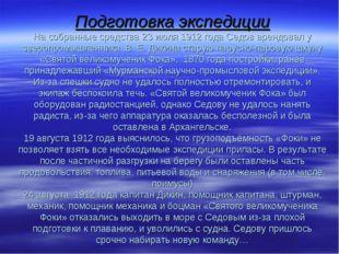 Подготовка экспедиции На собранные средства 23 июля 1912 года Седов арендовал
