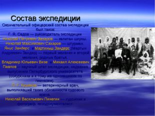 Состав экспедиции Окончательный офицерский состав экспедиции был таков: Г. Я.