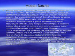 Новая Земля Во время зимовки у полуострова Панкратьева группа в составе В. Ю.