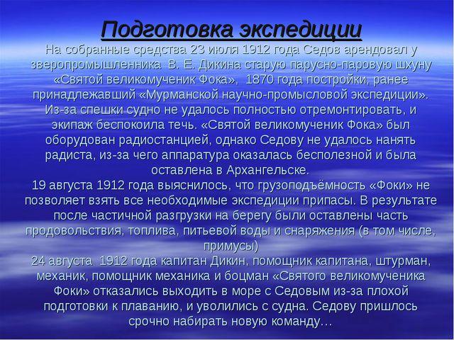 Подготовка экспедиции На собранные средства 23 июля 1912 года Седов арендовал...