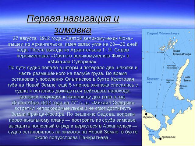 Первая навигация и зимовка 27 августа 1912 года «Святой великомученик Фока»...