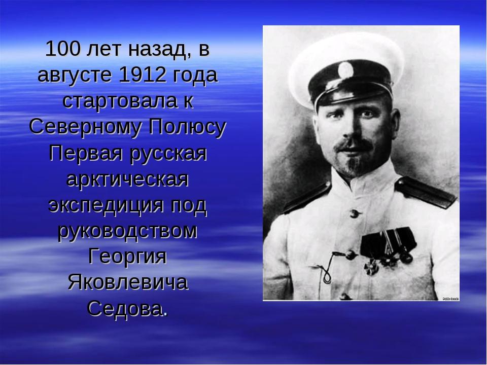 100 лет назад, в августе 1912 года стартовала к Северному Полюсу Первая русск...