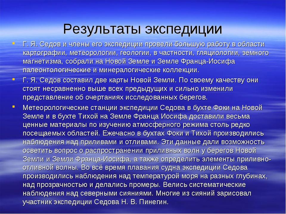 Результаты экспедиции Г. Я. Седов и члены его экспедиции провели большую рабо...