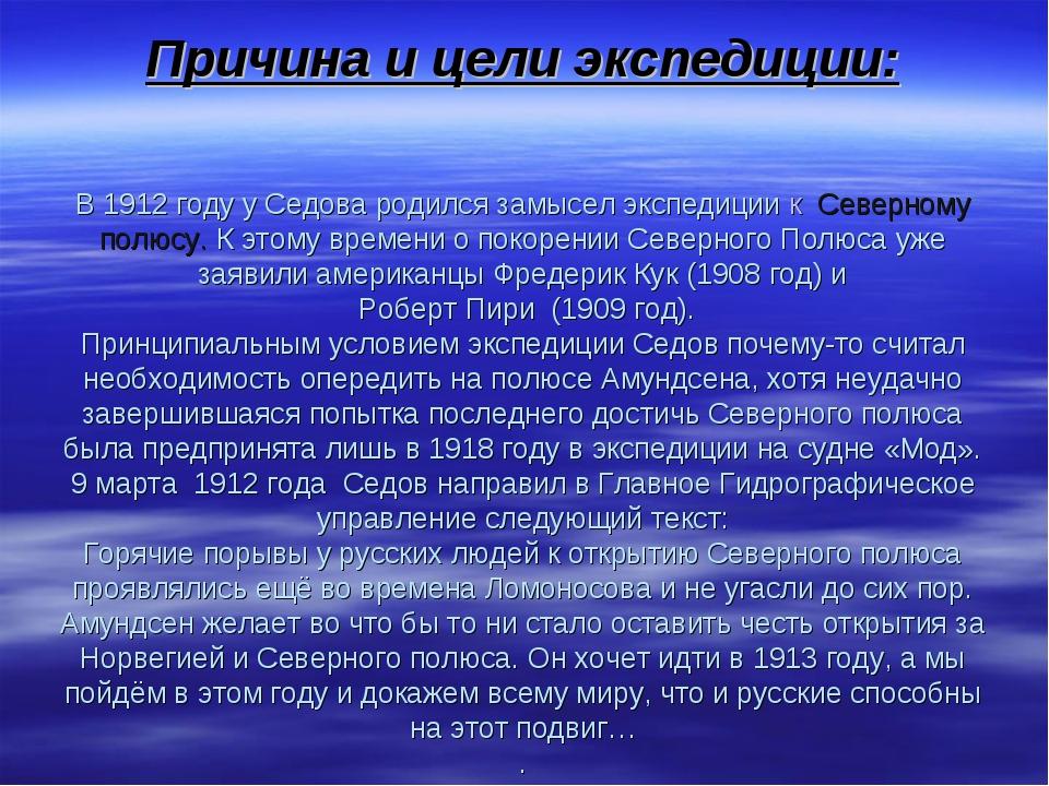 Причина и цели экспедиции: В 1912 году у Седова родился замысел экспедиции к...