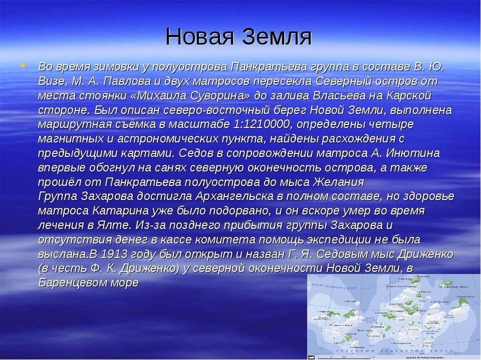 Новая Земля Во время зимовки у полуострова Панкратьева группа в составе В. Ю....