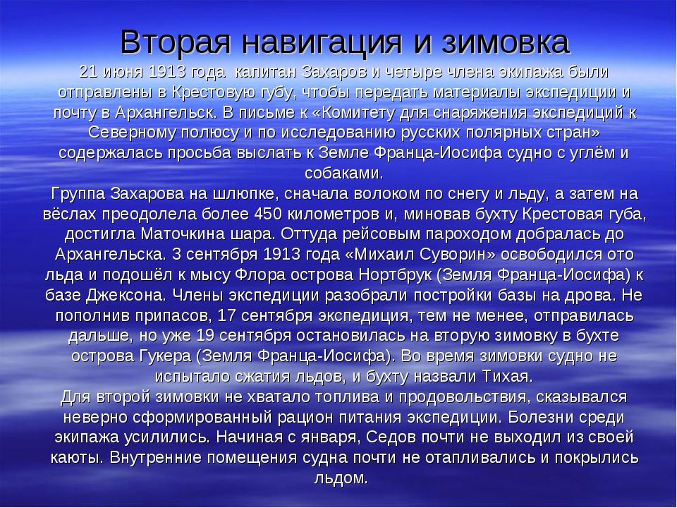 Вторая навигация и зимовка 21 июня 1913 года капитан Захаров и четыре члена...