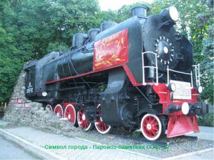 Символ города - Паровоз-памятник СО17-12