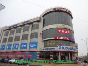 Торговый центр «Фортуна»