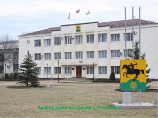 Здание администрации г. Тихорецка