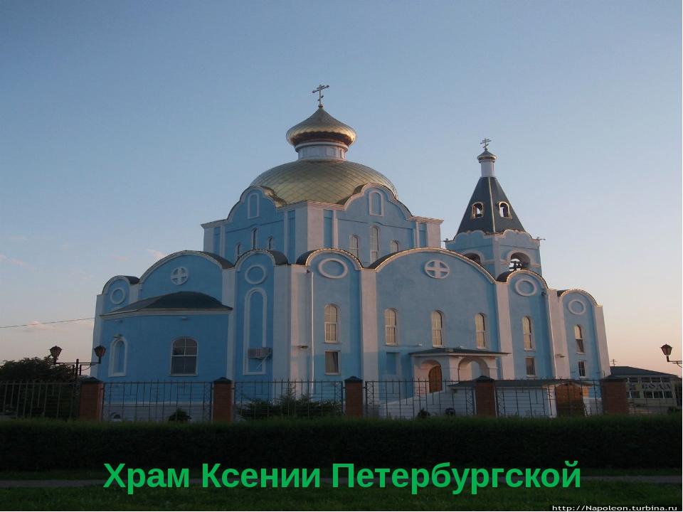 Храм Ксении Петербургской