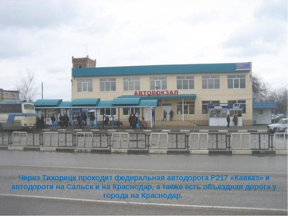 Через Тихорецк проходит федеральная автодорогаР217«Кавказ» и автодороги на...