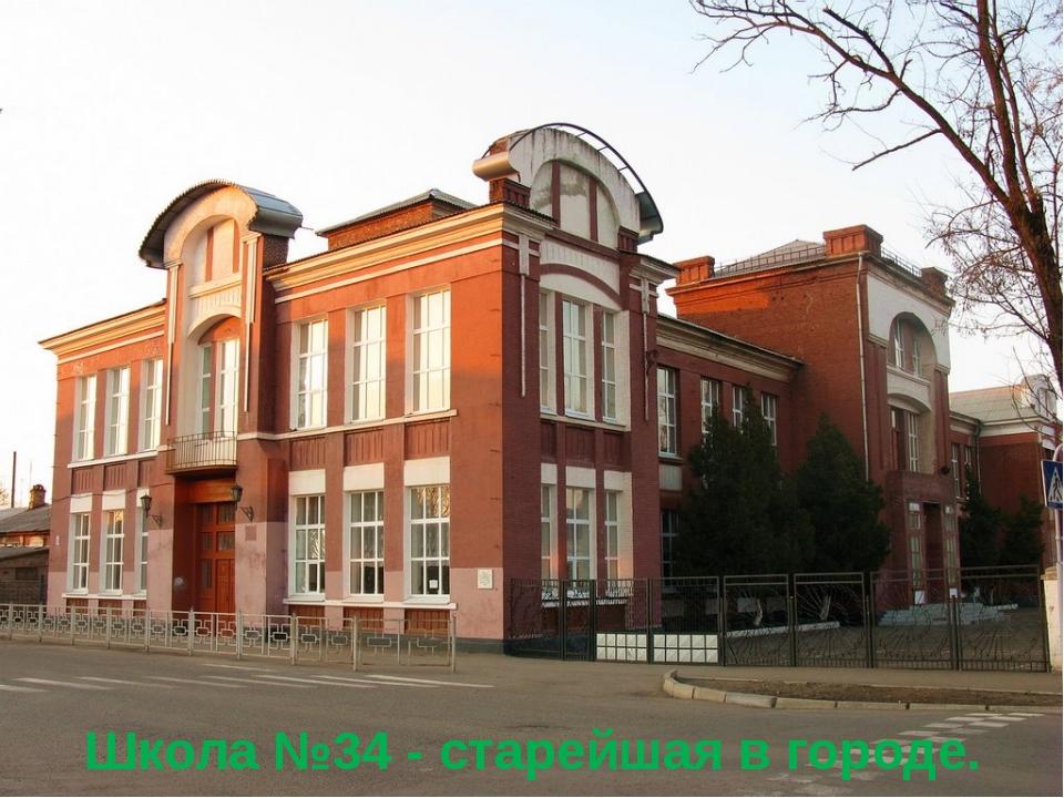 Школа №34 - старейшая в городе.