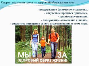 Секрет гармонии прост — здоровый образ жизни это: - поддержание физического з
