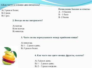1.Как часто в течение дня питаетесь? А) 3 раза и более; Б) 2 раза; В) 1 р