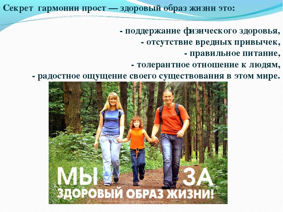 Секрет гармонии прост — здоровый образ жизни это: - поддержание физического з...