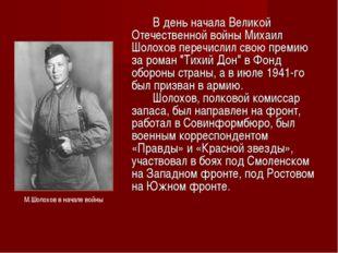 В день начала Великой Отечественной войны Михаил Шолохов перечислил свою пр