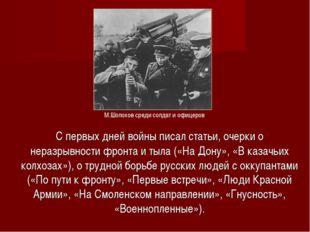 С первых дней войны писал статьи, очерки о неразрывности фронта и тыла («На