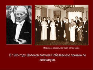 В 1965 году Шолохов получил Нобелевскую премию по литературе. М.Шолохов в по