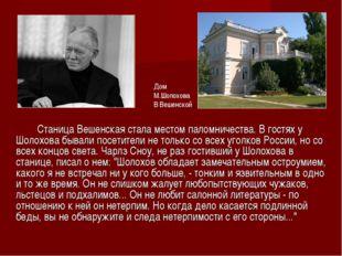 Станица Вешенская стала местом паломничества. В гостях у Шолохова бывали по