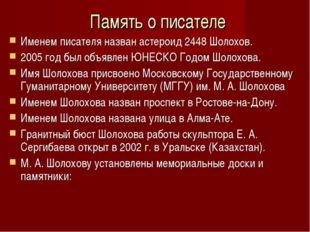 Память о писателе Именем писателя назван астероид 2448 Шолохов. 2005 год был